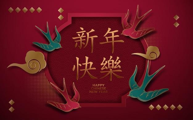 Feliz ano novo chinês em dístico de primavera com lanternas Vetor Premium