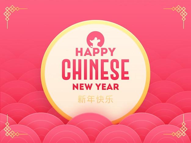 Feliz ano novo chinês texto no quadro de círculo em papel rosa cor de fundo onda circular Vetor Premium
