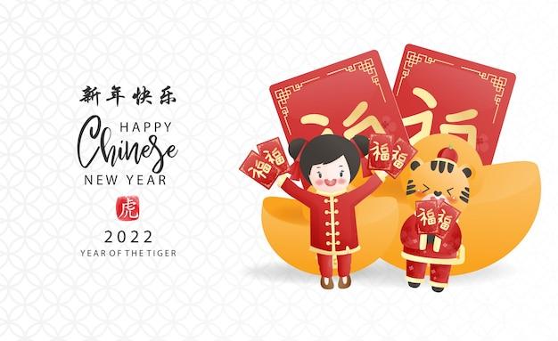 Feliz ano novo de 2022. ano novo chinês. o ano do tigre. cartão de celebrações com tigre fofo e saco de dinheiro. Vetor Premium