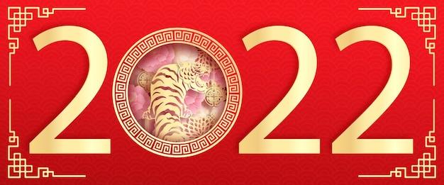 Feliz ano novo de 2022. ano novo chinês. o ano do tigre. cartão de celebrações com tigre. tradução chinesa feliz ano novo. Vetor Premium