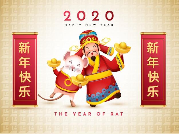 Feliz ano novo dourado texto em idioma chinês com personagem de desenho animado rato Vetor Premium