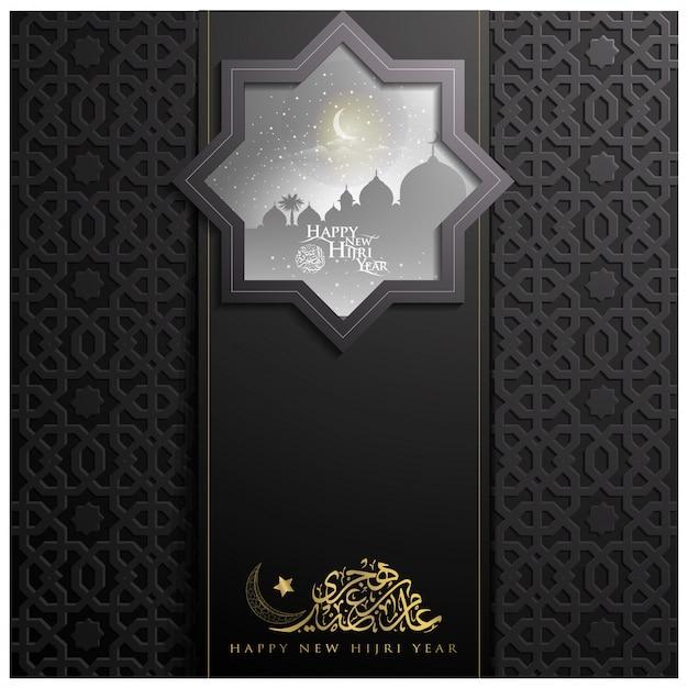 Feliz ano novo hijri cartão com caligrafia árabe Vetor Premium