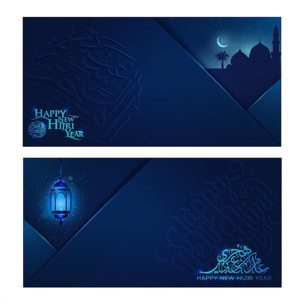 Feliz ano novo hijri dois bela saudação fundos ilustração islâmica Vetor Premium