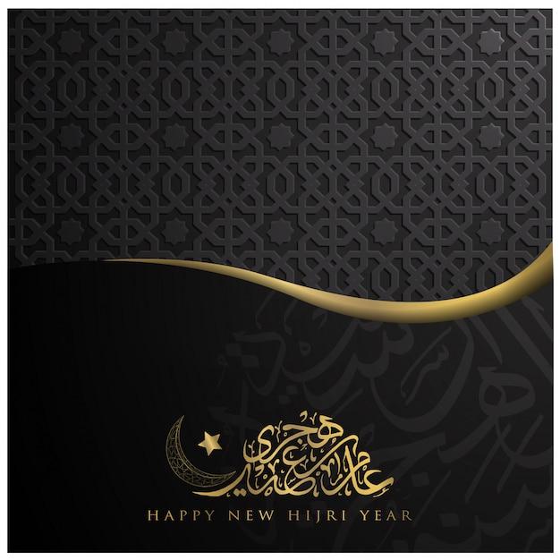 Feliz ano novo hijri saudação padrão com caligrafia árabe ouro brilhante Vetor Premium