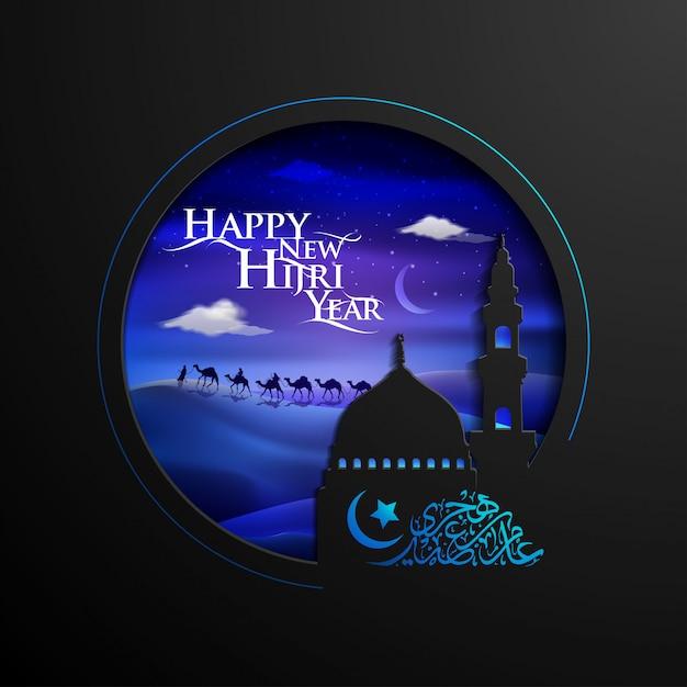 Feliz ano novo islâmico saudação cartão islâmico Vetor Premium