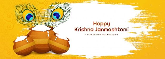 Feliz celebração de janmashtami design de banner de cartão religioso Vetor grátis