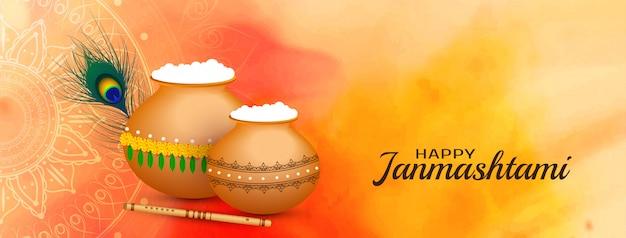 Feliz desenho de banner do festival indiano janmashtami Vetor grátis