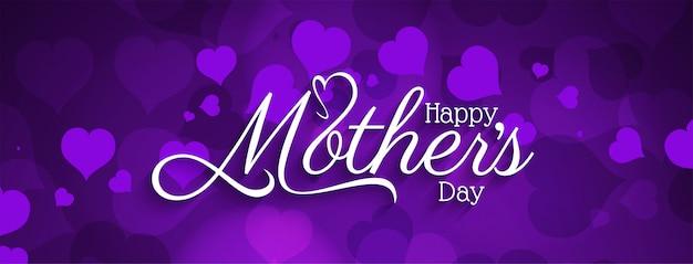 Feliz dia das mães elegante banner design Vetor grátis