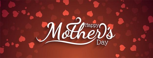 Feliz dia das mães moderno elegante banner design Vetor grátis
