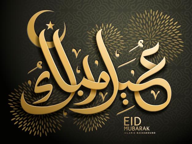 Feliz feriado na caligrafia árabe com fogos de artifício dourados e fundo floral Vetor Premium