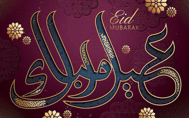 Feliz feriado na caligrafia árabe com requintados elementos florais nas cores dourado e escarlate Vetor Premium