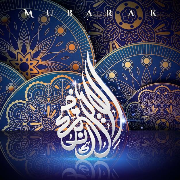 Feliz festa do sacrifício em caligrafia árabe em forma de gota d'água Vetor Premium