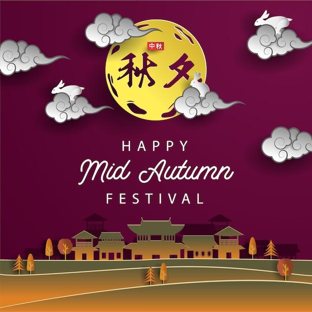Feliz festival de meio de outono Vetor Premium