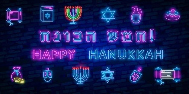 Feliz hanukkah feriado saudação cartaz tradicional símbolos, conjunto - adesivos: donuts tradicionais bolos, dreidel pião, velas fogo chama candelabro Vetor Premium