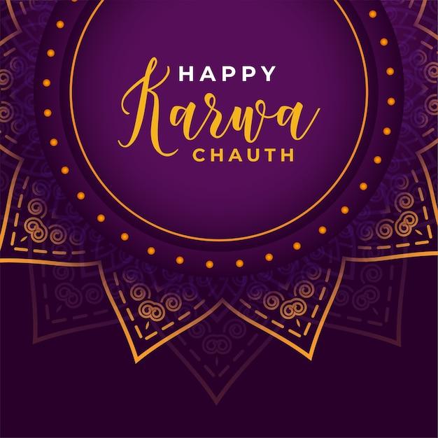 Feliz karwa chauth cartão abstrato do vetor festival indiano Vetor grátis
