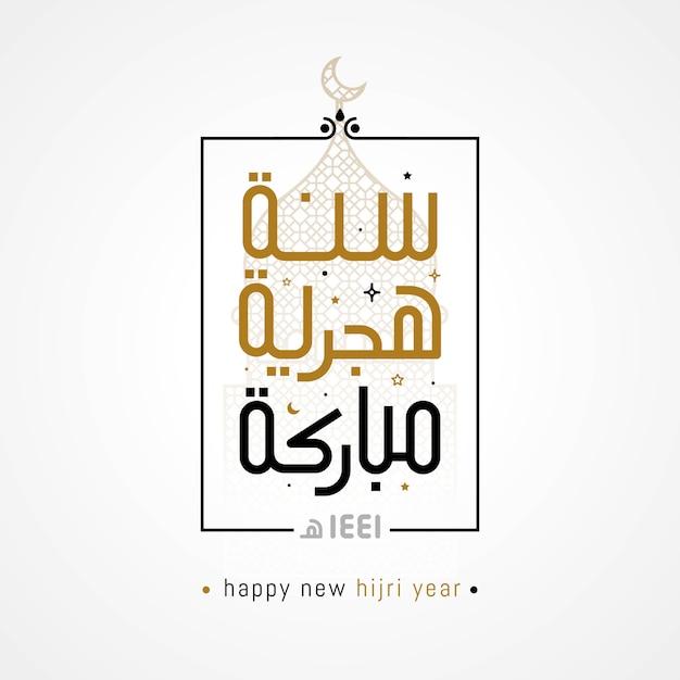 Feliz novo hijri ano caligrafia árabe Vetor Premium