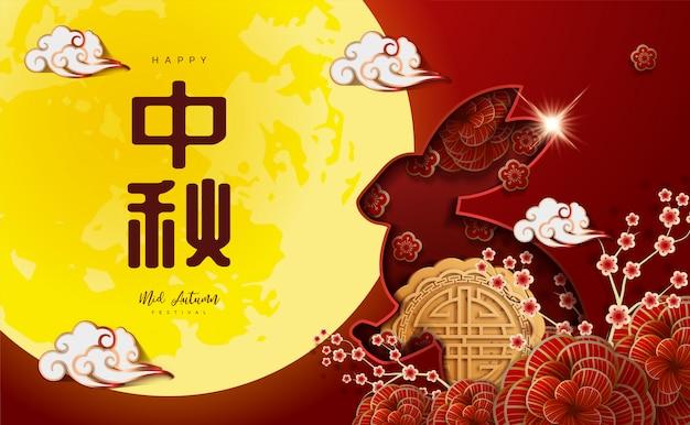 Festival de outono mid chinês Vetor Premium