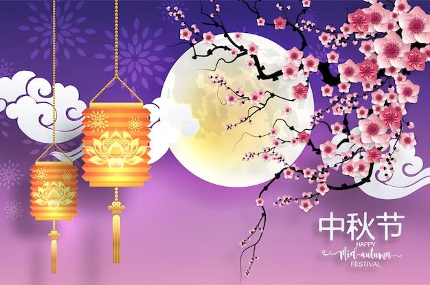 Festival do meio do outono ou banner festival da lua Vetor Premium