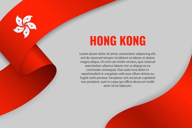 Fita ondulada ou banner com bandeira de hong kong Vetor Premium