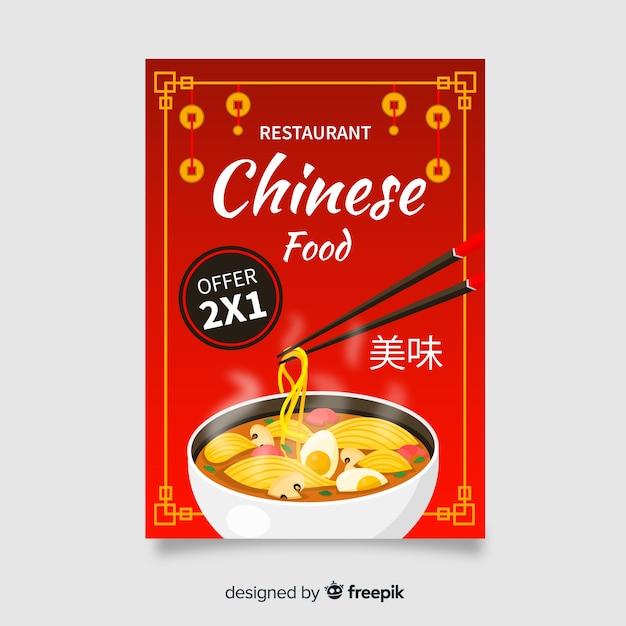 Folheto de restaurante chinês ramen mão desenhada Vetor grátis