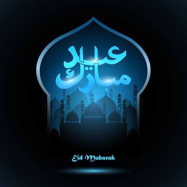 Fundo abstrato para ramadan kareem Vetor Premium