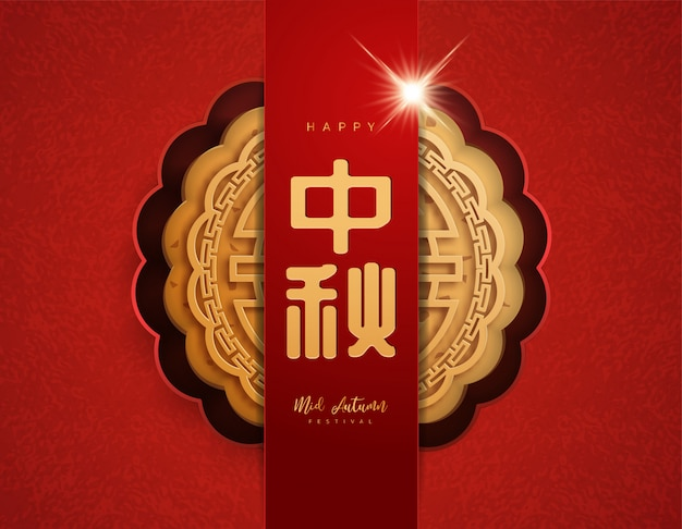 Fundo meados de chinês do festival do outono. o caractere chinês Vetor Premium