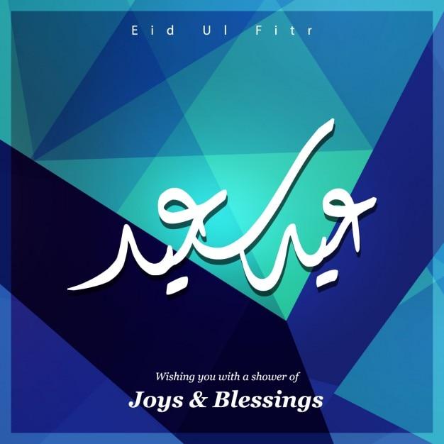 Geometric cartão ramadan greeting Vetor grátis