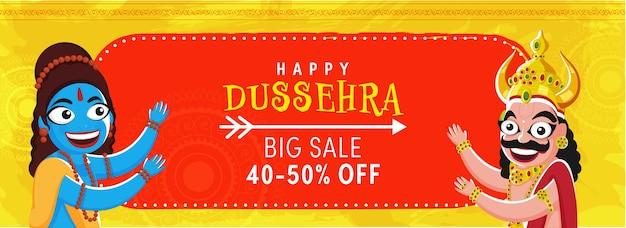 Happy dussehra grande venda cabeçalho ou banner design Vetor Premium