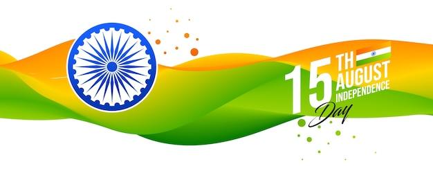 Ilustração da bandeira indiana ondulada com roda de ashoka isolada no fundo branco Vetor Premium