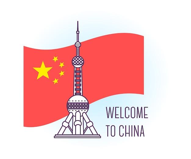 Ilustração da torre de tv marco de xangai símbolo da china visão turística da ásia Vetor Premium