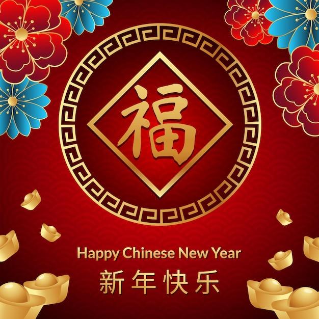 Ilustração de fundo de saudação do ano novo chinês Vetor Premium