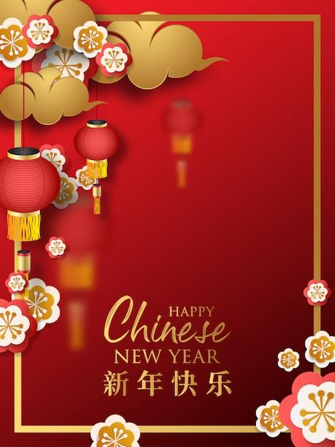 Ilustração de ornamento de ano novo chinês de luxo Vetor Premium