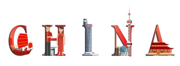 Infográfico de viagens. infográfico de china, china letras e monumentos famosos. Vetor Premium