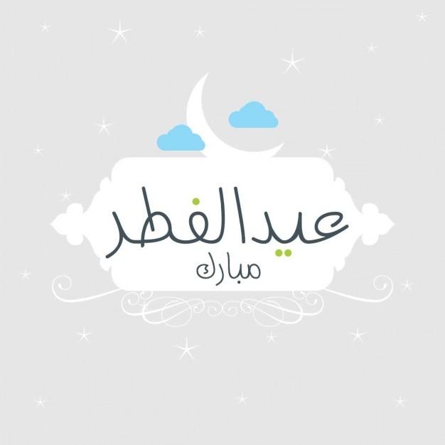 Islâmica árabe do texto da caligrafia Eid Al Fitr Vetor grátis