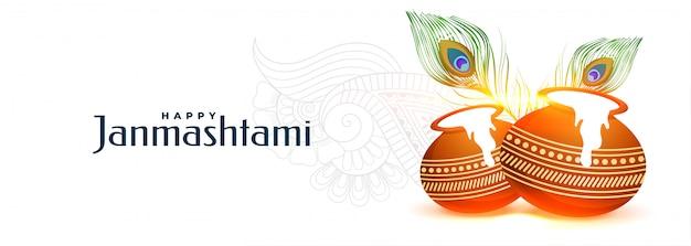 Janmashtami feliz banner de celebração com penas de pavão Vetor grátis