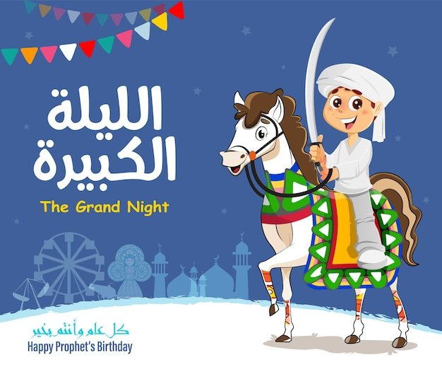 Knight boy riding a horse celebrando o aniversário do profeta muhammad, comemoração islâmica de al mawlid al nabawi - tradução de texto aniversário do profeta muhammad Vetor Premium