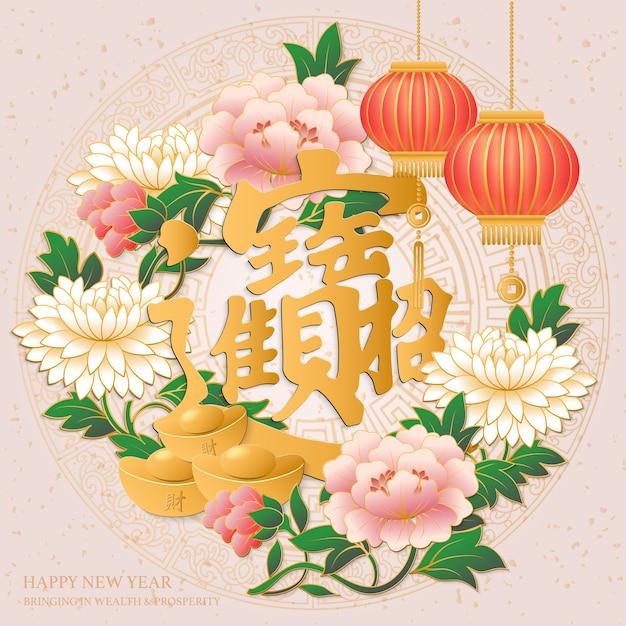 Lanterna de flor rosa e lingote de feliz ano novo chinês Vetor Premium