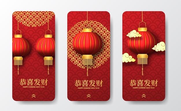 Lanterna tradicional 3d de suspensão com decoração dourada. feliz ano novo chinês. promoção de modelos de mídia social de histórias (tradução de texto = feliz ano novo lunar) Vetor Premium