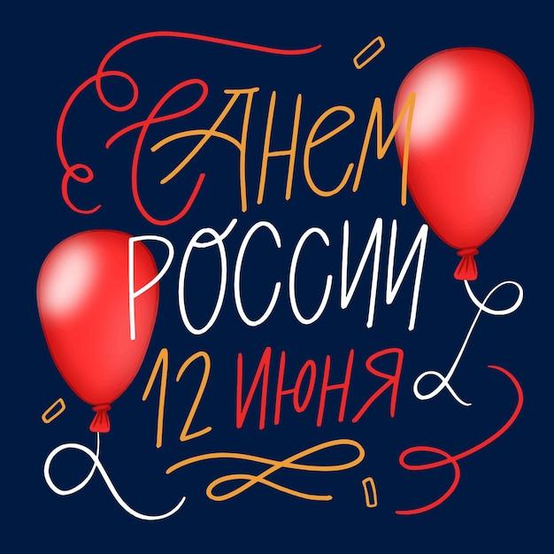 Letras de dia da rússia com balões realistas Vetor grátis