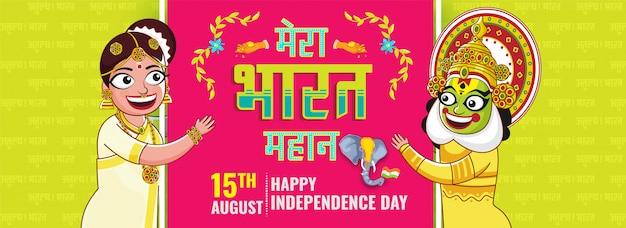 Letras em hindi de mera bharat mahan (minha índia é ótima) com cara de elefante, dançarina alegre de kathakali, mulher indiana em fundo rosa e verde para feliz dia da independência. Vetor Premium