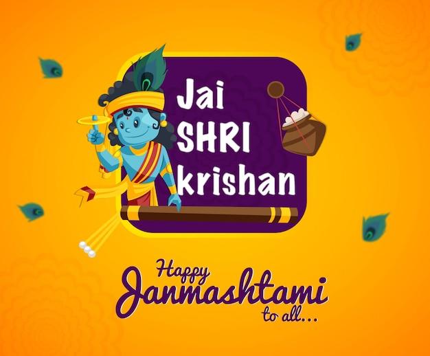 Lindo banner do festival shri krishna janmashtami Vetor Premium