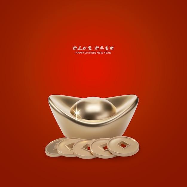 Lingote de dinheiro de ouro chinês, símbolo de sinal vector Vetor Premium