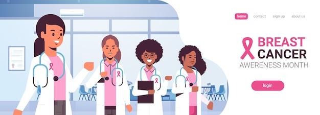 Médicos do dia do câncer de mama vestindo casacos com fita rosa mistura corrida hospital colegas equipe juntos prevenção e prevenção de doenças Vetor Premium
