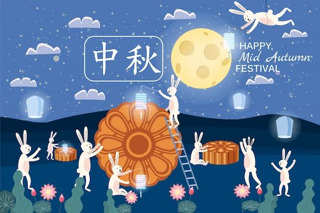 Midautumn festival, festival do bolo da lua, lebres são boas festas à noite enluarada, bolos da lua, noite, lua, tradição chinesa Vetor Premium