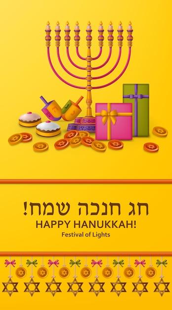 Modelo amarelo de hanukkah com menorá da torá e dreidels Vetor Premium