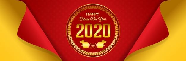 Modelo de banner de luxo feliz ano novo chinês 2020 Vetor Premium