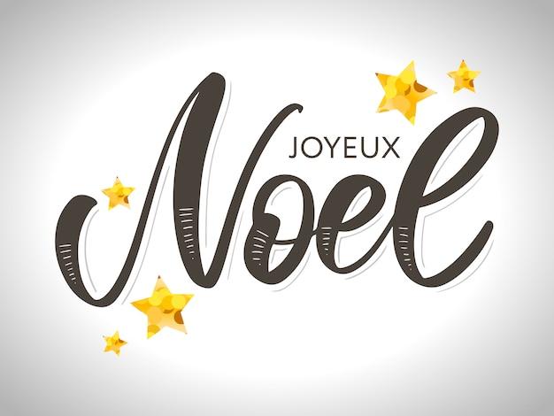 Modelo de cartão de feliz natal com saudações em língua francesa. joyeux noel. ilustração Vetor Premium