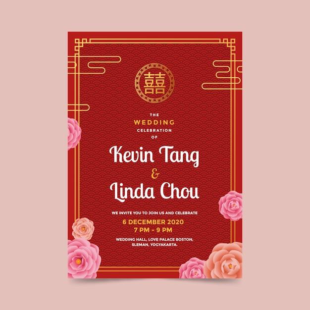 Modelo de convite de casamento realista em estilo chinês Vetor grátis