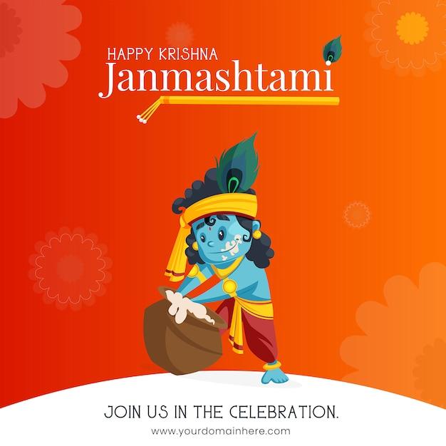 Modelo de convite de comemoração do feliz janmashtami Vetor Premium