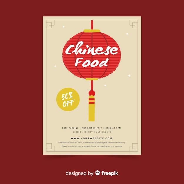 Modelo de folheto de comida chinesa de lanterna de suspensão Vetor grátis